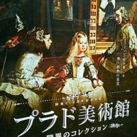 わし流 芸術の夏②映画「プラド美術館 驚異のコレクション/MOBIX昭島