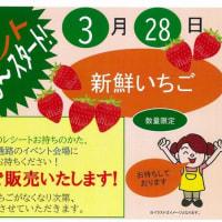 横浜南部市場 食の専門店街 3月28日 日曜イベントのお知らせ!!
