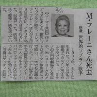 ソプラノ歌手「ミレッラ・フレーニ」の訃報
