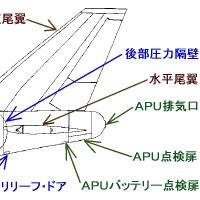 Japan Air Line 123 ⑤