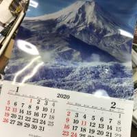 今年もカレンダーを配り切れない。 そして10年前のこのブログを再び転記しました。