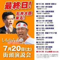 『#しもの六太』最終日の告知! #しもの六太 #福岡選挙区 #参院選