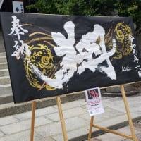 ズッコケ中年三人組のモデルの旭山神社に行ってきました