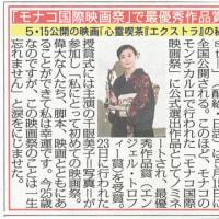 本日発行の スポーツニッポン で、5月15日公開の映画『心霊喫茶「エクストラ」の秘密』が、モナコ国際映画祭で最優秀作品賞を受賞したことを紹介いただきました。
