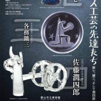 「日本ガラス工芸の先達たち」展 郡山市立美術館