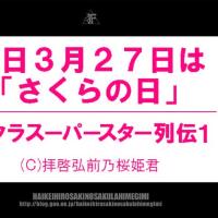 第弐拾景【サクラスーパースター列伝1】