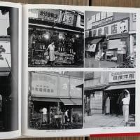 1950年代への旅