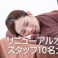 リニューアルオープン!もみほぐしスタッフ大募集!