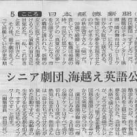 日本経済新聞5月19日付号(夕刊)で紹介されました!