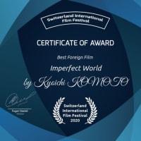 """受賞報告と上映告知「不完全世界」""""Imperfect World"""" _ALIQOUI Film共同制作・古本恭一&齋藤新監督作品"""
