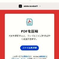 ブラウザに「PDF.new」と入力だけでPDF変換が可能?!