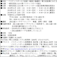 〔お知らせ〕第2回JBA公認C級コーチ養成講習会(11/16,23,24)