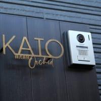 KATO 様 の表札 兼 株式会社 Orchid 様 看板(設置後のお写真)