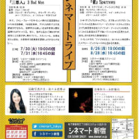 31日(土)『超高速!参勤交代』バリアフリー上映