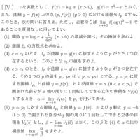 微分積分~同志社・理系全学部・2020数学Ⅳ