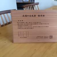 リフォーム 福井 古民家 認定書