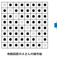 2020年日本ジュニア数学オリンピック予選の問題(11)