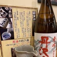 地酒丹沢山【秀峰】|小田原魚河岸 でん