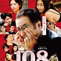 「108 海馬五郎の復讐と冒険」、妻の浮気に触発されセックスしまくりのコメディ!