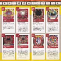 埼玉レゲエ紀行(2):BAYONの記録その2 + パチンコ博物館(さいたま市)