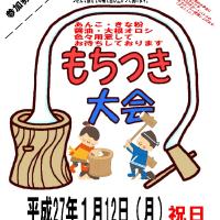 ■もちつき大会(幸団地内商店組合)