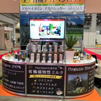 Hello2021★新商品植物性ミルク紹介★