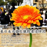 3月11日の追悼式典・追悼キャンドルについて