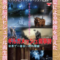 なんと!『ギルガメッシュ叙事詩〜世界で一番古い神の物語〜』