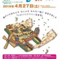 4/27 とっておきの音楽祭