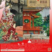 明治錦絵×大正新版画 at 神奈川県立歴史博物館