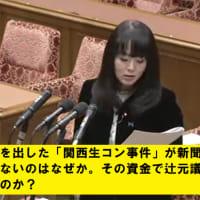 杉田議員「89人も逮捕者を出した関生事件が新聞・テレビで取り上げられないのはなぜか?」