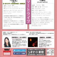 3月4月の活弁シネマートライブ