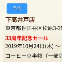 カルディ下高井戸店、33周年記念セール