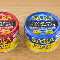 4/26発売! インドカレーの名店「新宿中村屋」が缶係するサバカレー缶