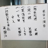 10/12 第十七回 桂米團治独演会 アートピアホール