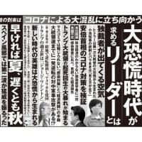 6月30日発売の産経新聞 に、本日発売の「ザ・リバティ」2020年8月号の広告が掲載されました。    ●早ければ夏、遅くとも秋  コロナ第二波がやって来る!