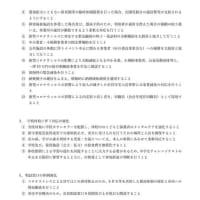 要望書提出しました!政府が10万円支給検討へ!