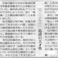 20210222 島田清次郎資料集のプレゼント