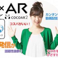 ARサービス「COCOAR(ココアル)」by 豊予社 ~あなたのお店・会社の情報発信が劇的に変わります!!!~