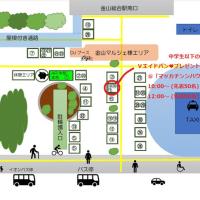 【名古屋】6/6 (日) 第1回 アニマルライツフェスティバル開催‼ @金山総合駅南口広場 #Vegan