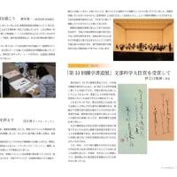 『かごしま芸術文化』会報 第137号(2021年3月31日 発行)