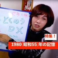 明日(6/27)ロング生配信します! 先週の配信もUP昭和世代には感涙の「1980(昭和55)年の記憶」 もちろん今日の15minも