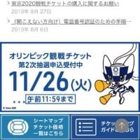 東京オリンピック観戦チケット第2次抽選販売開始