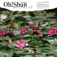 月刊Oh!shun7月号発行♪