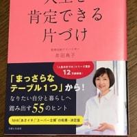 友人にエールを、と買った本(-3.7㎏)504日目