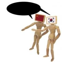 「日韓」そして「中国」