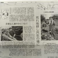 農園のことが静岡の新聞に