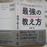 渡瀬謙の新刊『トップ営業を生み出す最強の教え方』を読む