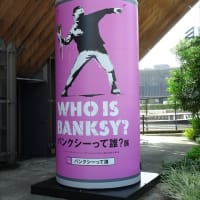「バンクシーって誰?展」/寺田倉庫