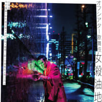 令和元年(2019)5月オフシアター歌舞伎「女殺油地獄」主演:中村獅童(11〜17 天王洲アイル)(22〜29 新宿FACE)